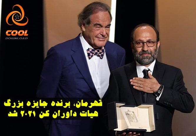 قهرمان جایزه بزرگ هیات داوران کن 2021