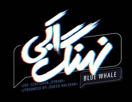 سریال نهنگ آبی قسمت پنجم