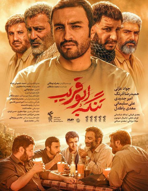فیلم تنگه ابوغریب