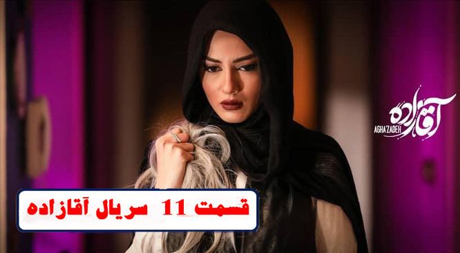 قسمت 11 سریال آقازاده