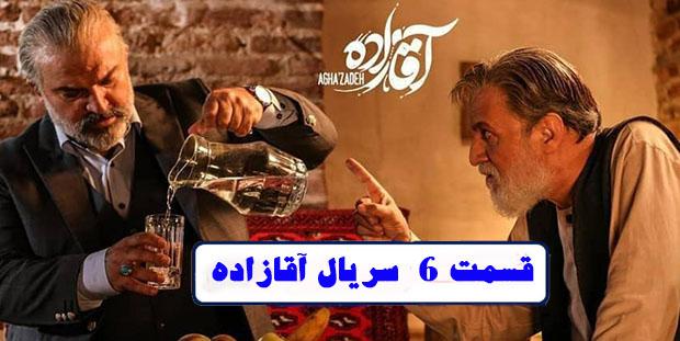 قسمت ششم سریال آقازاده