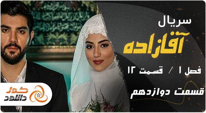 دانلود قسمت 12 سریال آقازاده