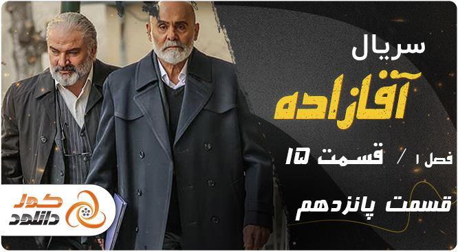 دانلود قسمت 15 سریال آقازاده