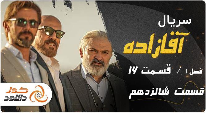 دانلود قسمت 16 سریال آقازاده