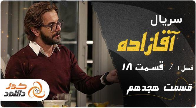 دانلود قسمت 18 سریال آقازاده