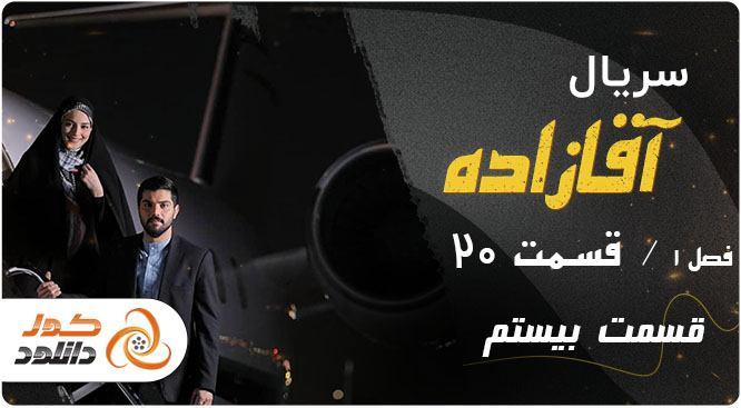 دانلود قسمت 20 سریال آقازاده
