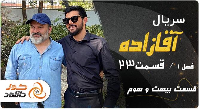 دانلود قسمت 23 سریال آقازاده