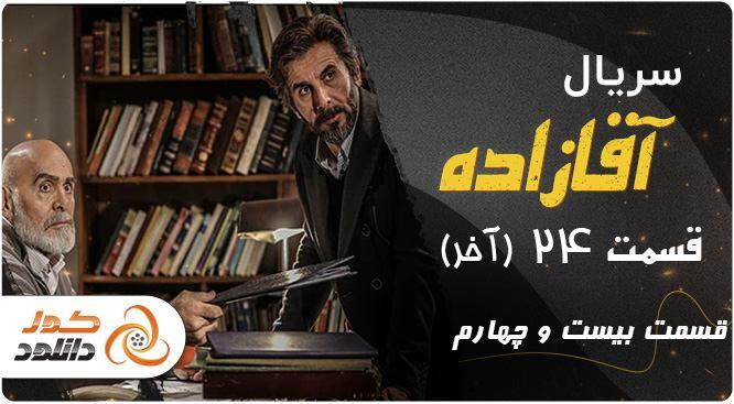 دانلود قسمت 24 سریال آقازاده