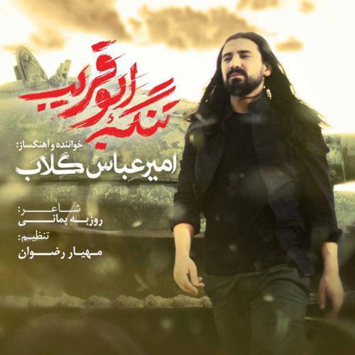 آهنگ فیلم تنگه ابوقریب