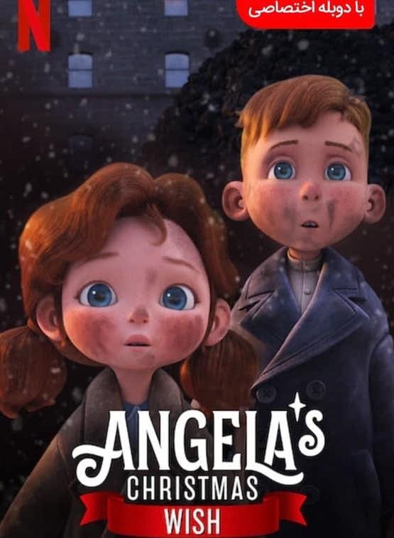 دانلود انیمیشن آرزوی کریسمس آنجلا 2020