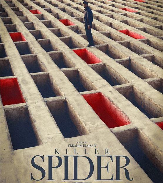 دانلود فیلم عنکبوت