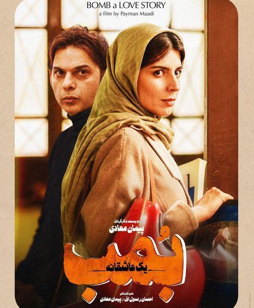 فیلم بمب یک عاشقانه