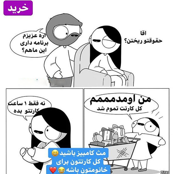 پروفایل عاشقانه کارتونی شاد