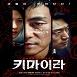 دانلود سریال کره ای کیمرا 2021