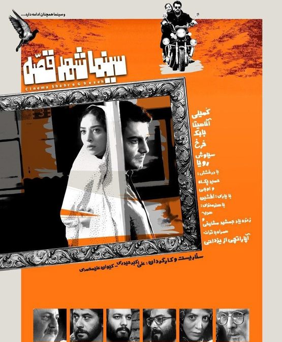 فیلم سینما شهر قصه