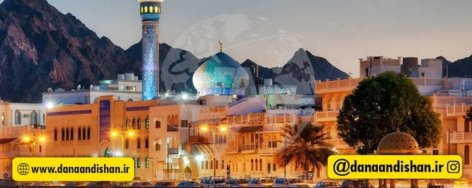 هزینه های زندگی در عمان