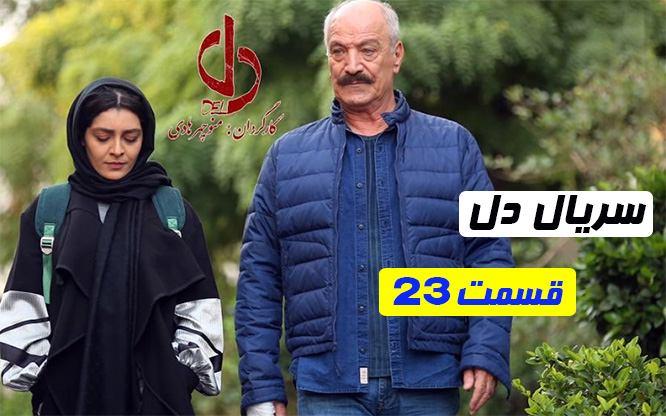 دانلود قسمت 23 سریال دل