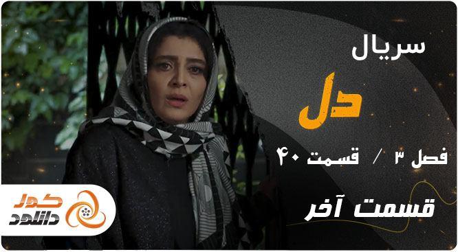 دانلود قسمت 40 سریال دل