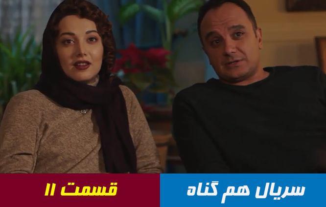 سریال هم گناه قسمت 12