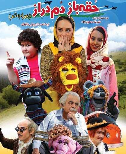 فیلم حقه باز دم دراز