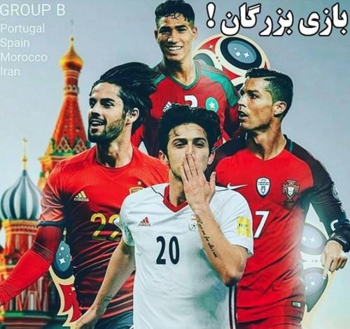 دانلود خلاصه بازی ایران پرتغال