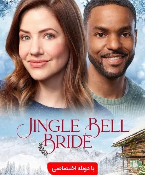دانلود فیلم عروس جینگل بل 2020
