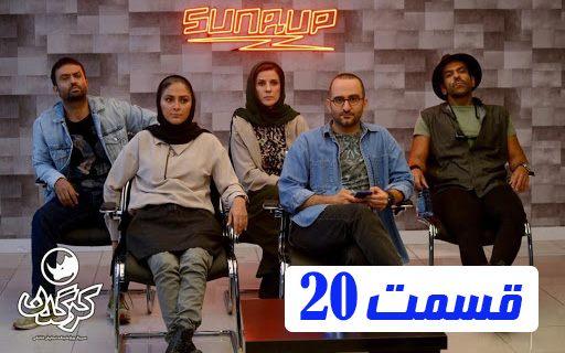 سریال کرگدن قسمت 20 بیستم