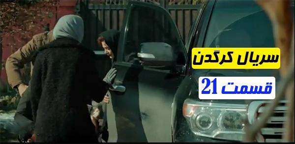 سریال کرگدن قسمت 21 بیست و یکم
