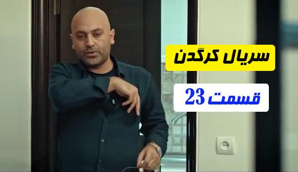 سریال کرگدن قسمت 23 بیست و سوم