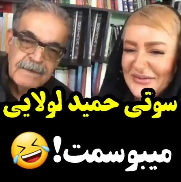 سوتی خفن حمید لولایی به نعیمه نظام دوست: می بوسمت!!