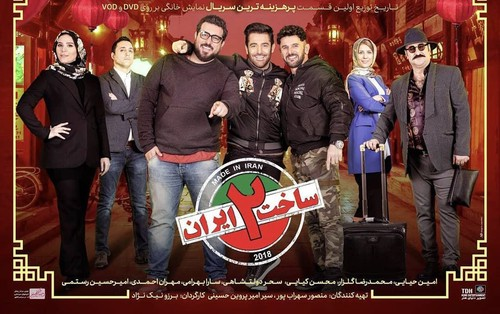 قسمت بست و یکم فصل دوم ساخت ایران