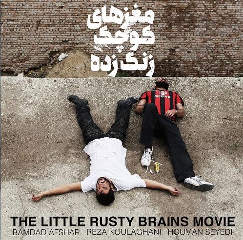آهنگ تیتراژ فیلم مغزهای کوچک زنگ زده