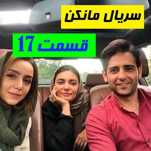 دانلود قسمت 17 سریال مانکن
