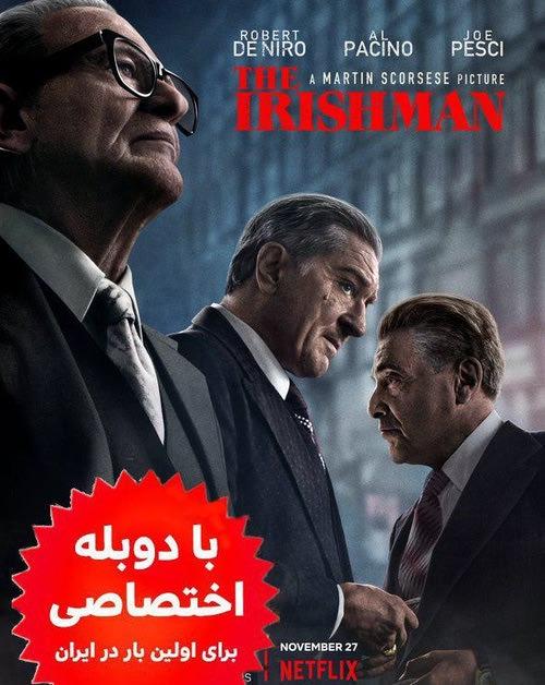فیلم مرد ایرلندی 2019