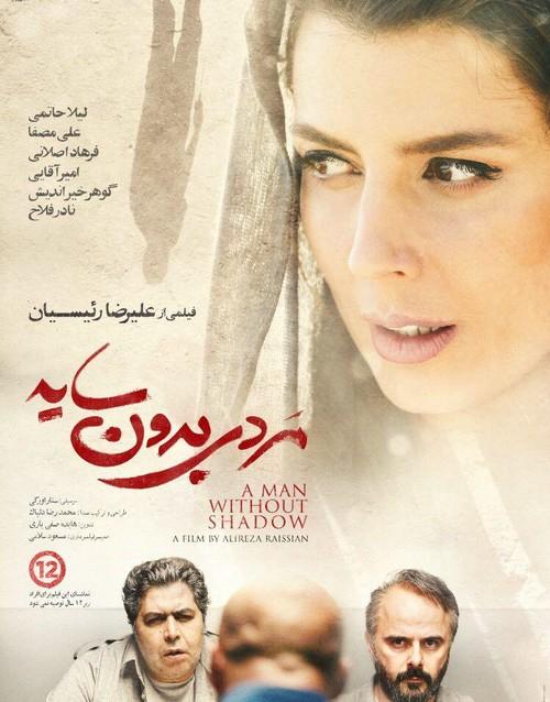 Image result for دانلود رایگان فیلم ایرانی مردی بدون سایه با لینک مستقیم