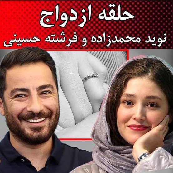 ازدواج رسمی نوید محمدزاده و فرشته حسینی