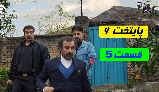سریال پایتخت 6 قسمت پنجم