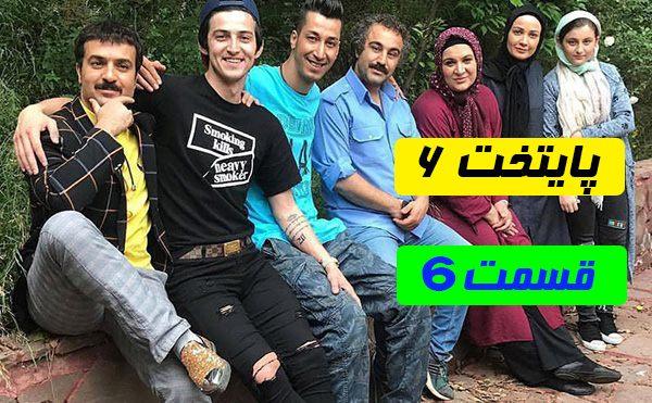 سریال پایتخت 6 قسمت ششم