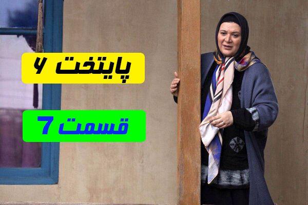 سریال پایتخت 6 قسمت هفتم