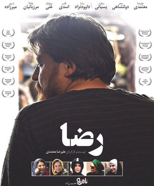 دانلود فیلم رضا