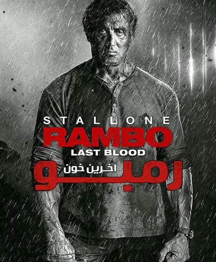 فیلم رمبو 5 2019