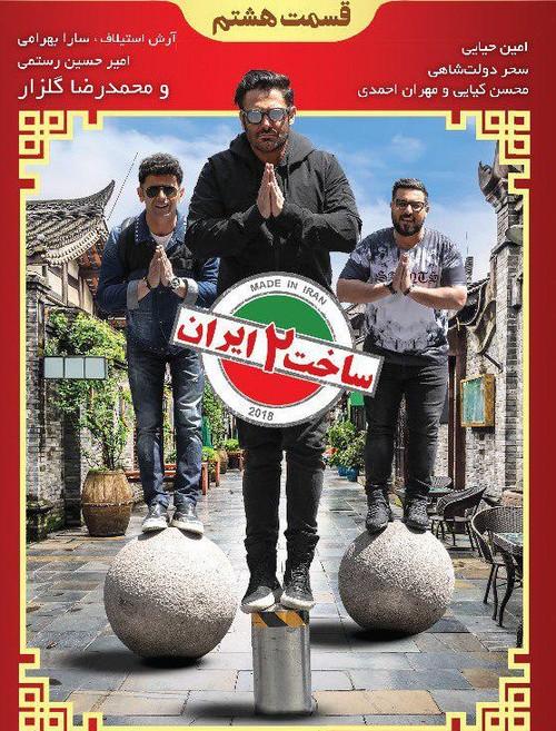 قسمت هشتم فصل هشتم ساخت ایران