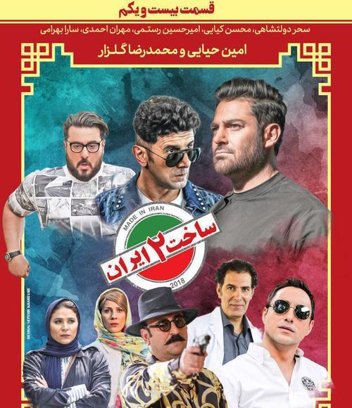 قسمت 21 فصل دوم ساخت ایران