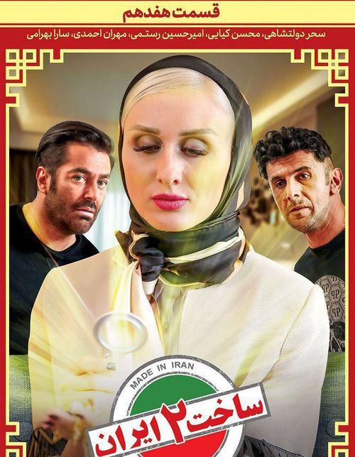 قسمت 17 فصل دوم ساخت ایران