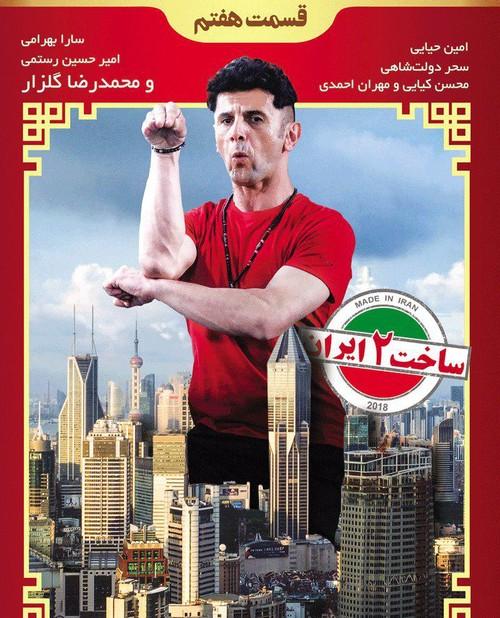 قسمت هفتم فصل هفتم ساخت ایران