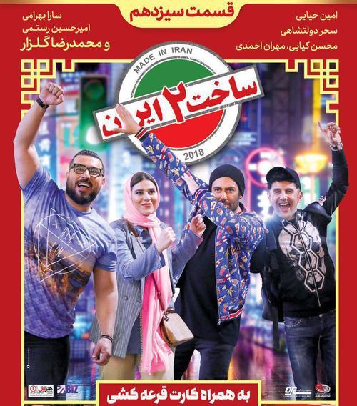 قسمت 13 فصل دوم ساخت ایران