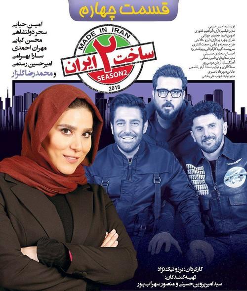 قسمت چهارم فصل دوم ساخت ایران