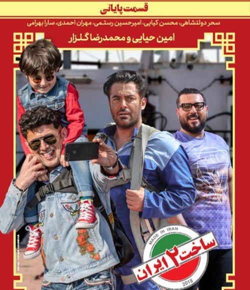 قسمت 22 فصل دوم ساخت ایران