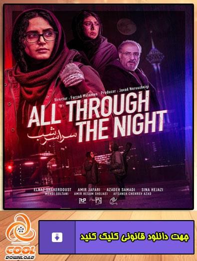 دانلود فیلم سراسر شب