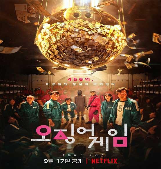 دانلود سریال کره ای بازی مرکب